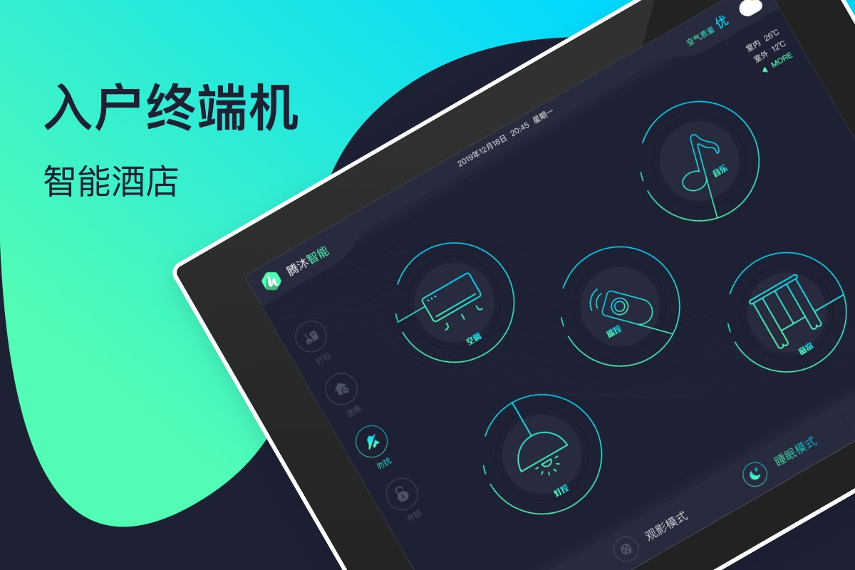 Teamotto smart hotel in-room control pad